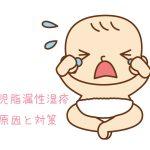 乳児脂漏性湿疹