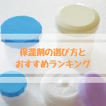 赤ちゃんの保湿剤の選び方とおすすめランキング
