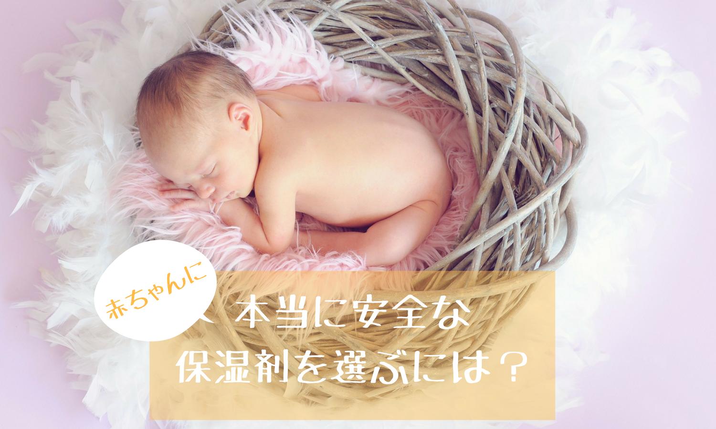 赤ちゃんに本当に安全な保湿剤を選ぶには?